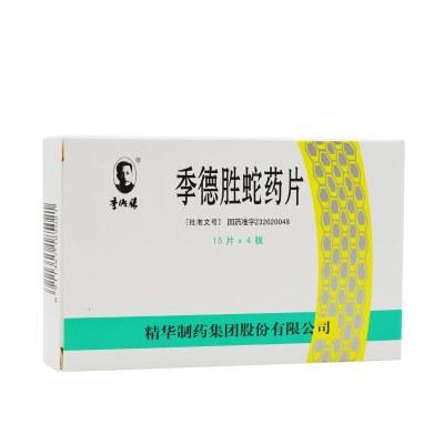 精华 季德胜蛇药片 0.4g*15片*4板