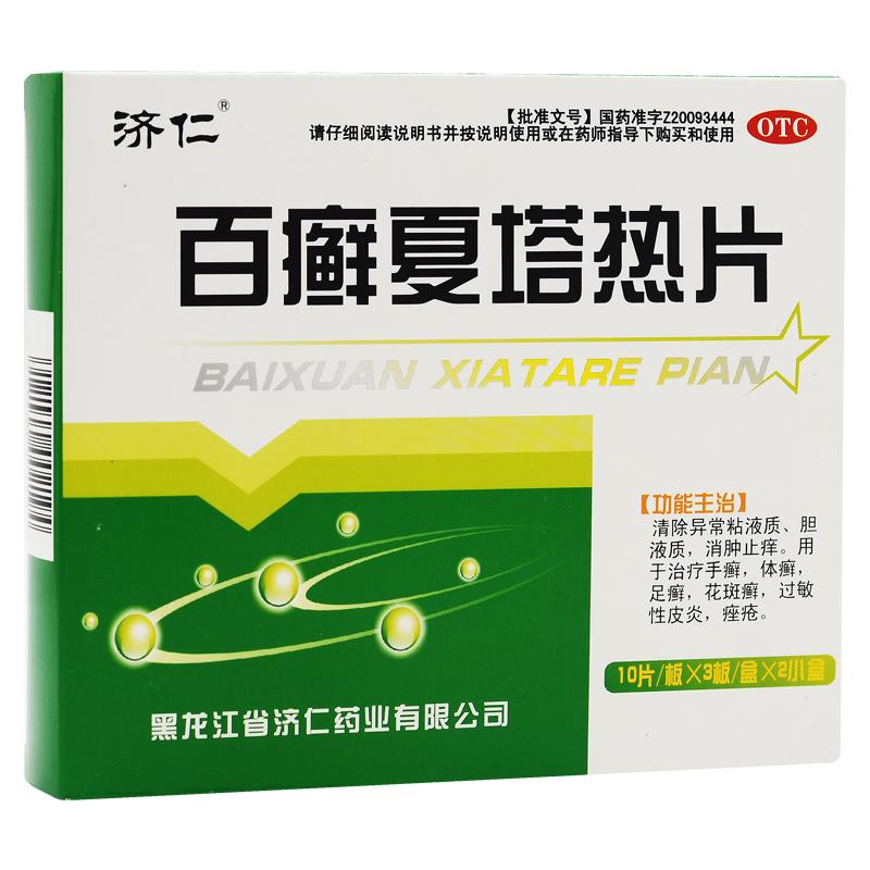 济仁 百癣夏塔热片 10片*3板*2小盒